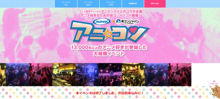 アニマックスと街コンのコラボ企画「アニ☆コン」のサイトキャプチャ