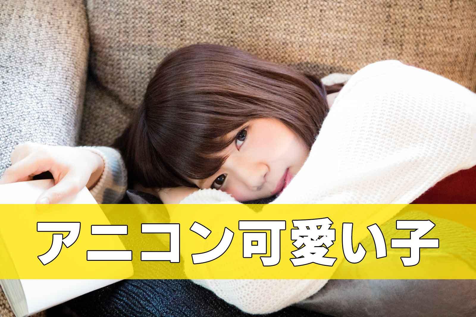 「アニコン可愛い子」と書かれたテキストとソファーに寝そべってこちらを見る可愛い女性