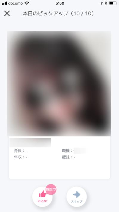 出会いアプリクロスミー(CROSS ME)本日のピックアップ画面