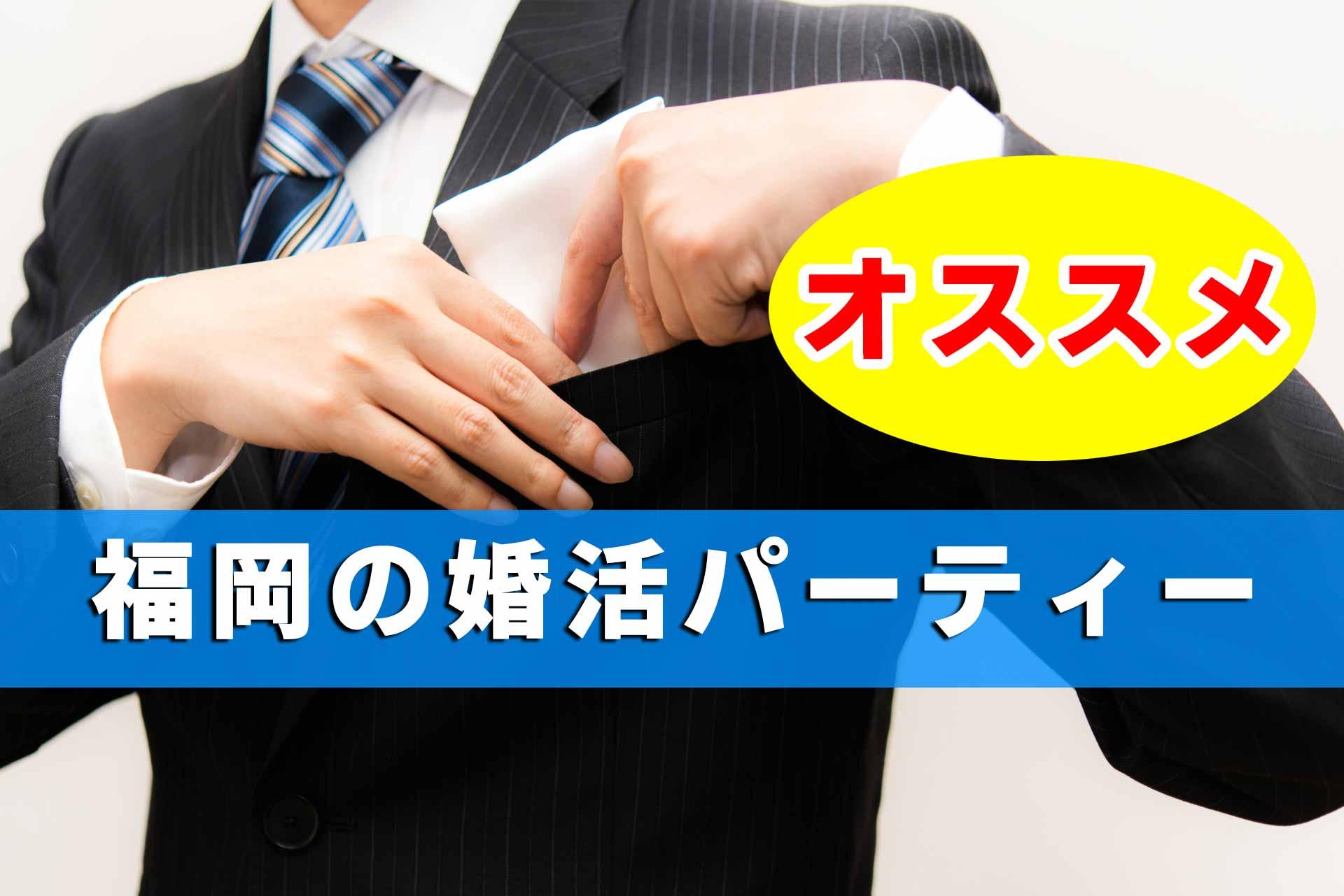 「オススメ福岡の婚活パーティー」と書かれたテキストと、ポケットチーフを棟ポケットに入れようとしている男性