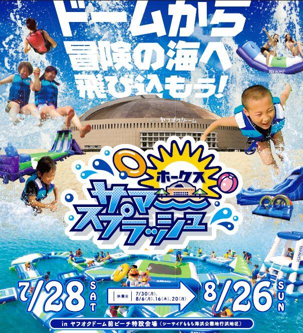 福岡ソフトバンクホークスx泡フェスのコラボ、ホークススプラッシュのチラシ