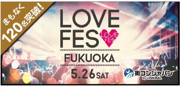 LOVEFES(ラブフェス)福岡