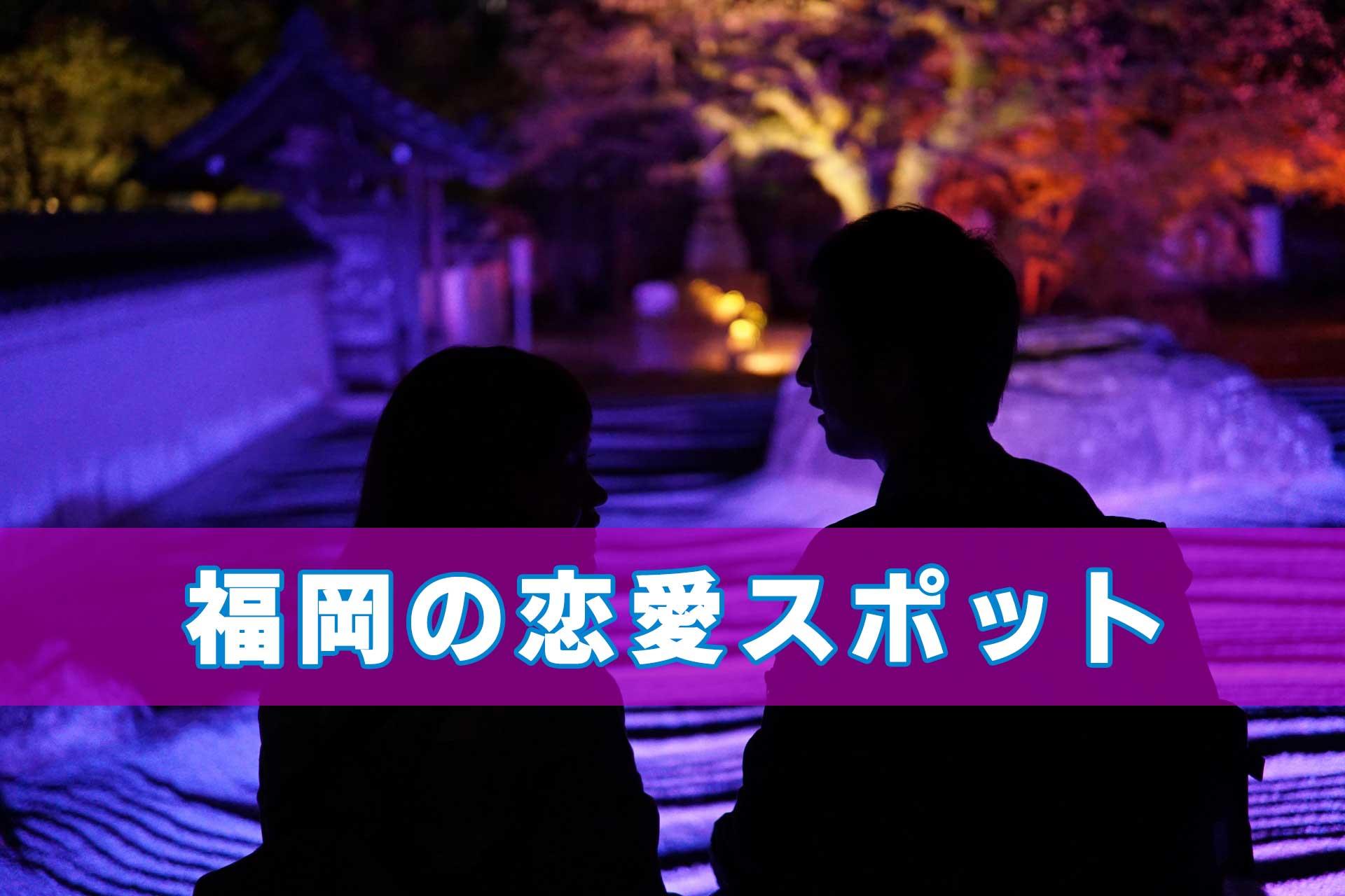 「福岡の恋愛スポット」と書かれたテキストとライトアップウォークで照らされたお寺