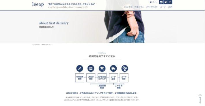 メンズファッションレンタルサービスLeeap(リープ)、服をレンタルする流れ