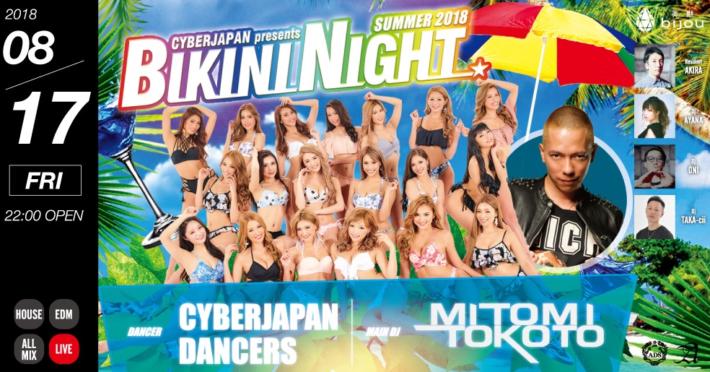 中洲のクラブ「美獣」でオススメのイベント「BIKINI Night」