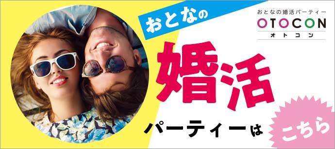 福岡のオトコン(OTOCON)バナー画像