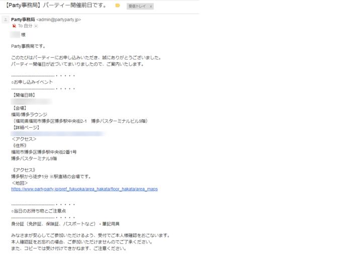 パーティーパーティー(PARTY☆PARTY)の事前連絡メール(前日)
