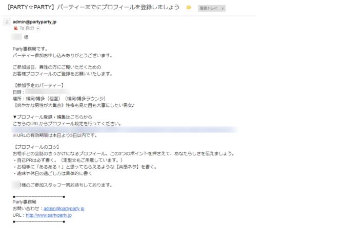 パーティーパーティー(Party☆Party)の事前連絡メール