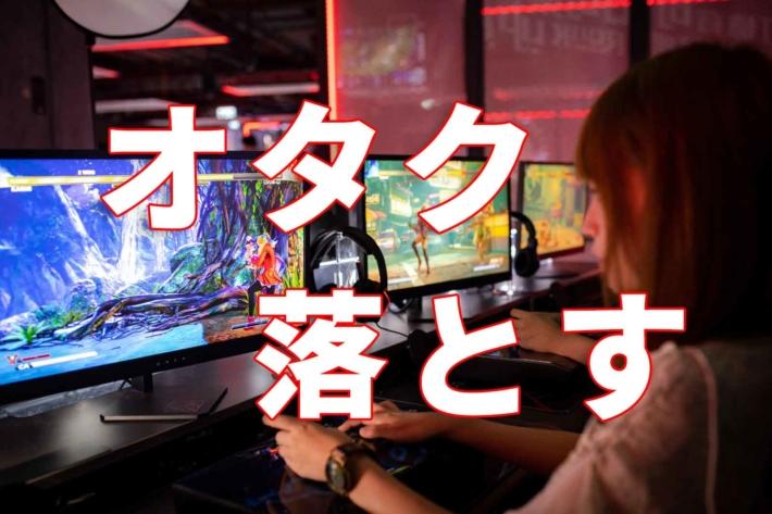 「オタク落とす」と書かれたテキストとゲームで遊んでいる女性
