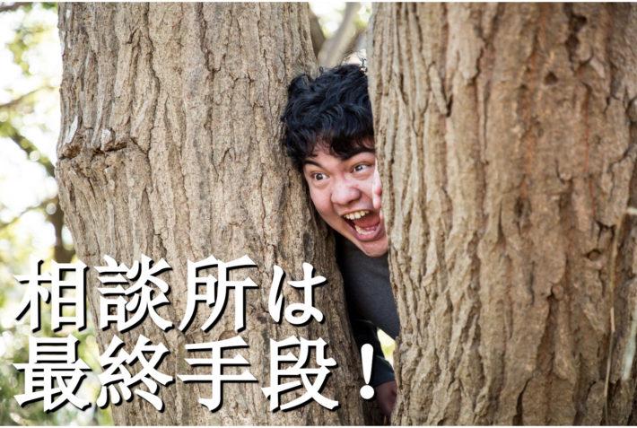 木の間から顔を出して叫ぶ男性「相談所は最終手段」