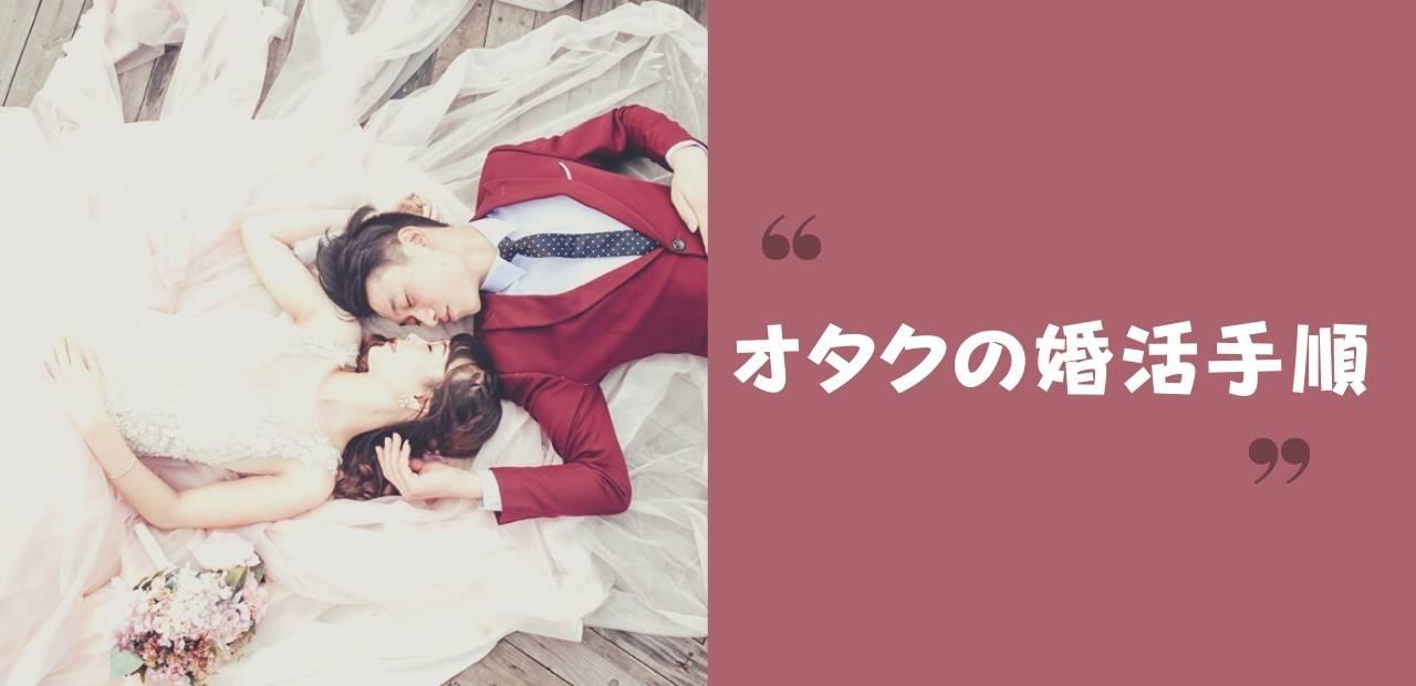 「オタクの婚活手順」と書かれたテキストと床に寝そべる挙式カップル