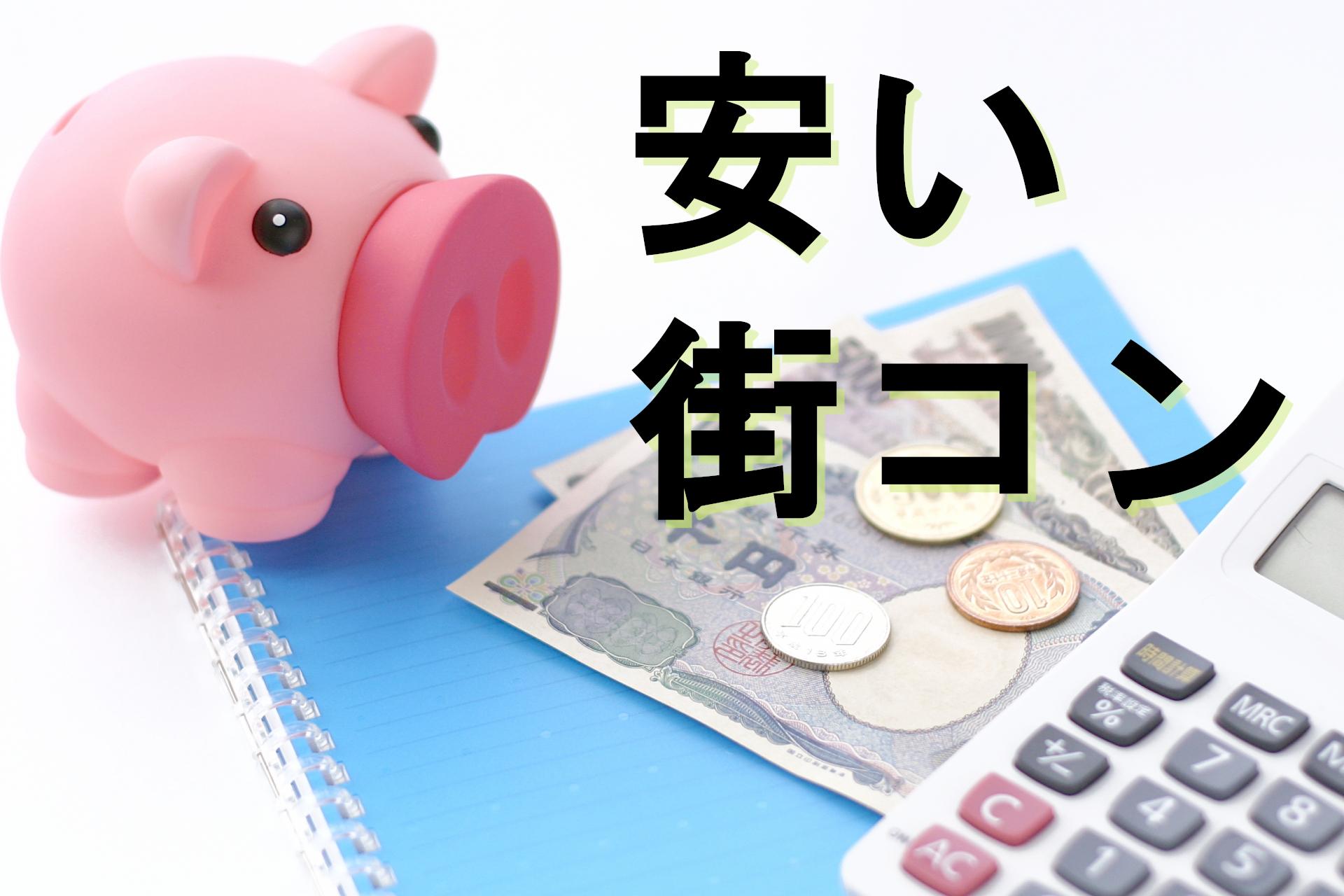「安い街コン」と書かれたテキストと、お金と貯金箱