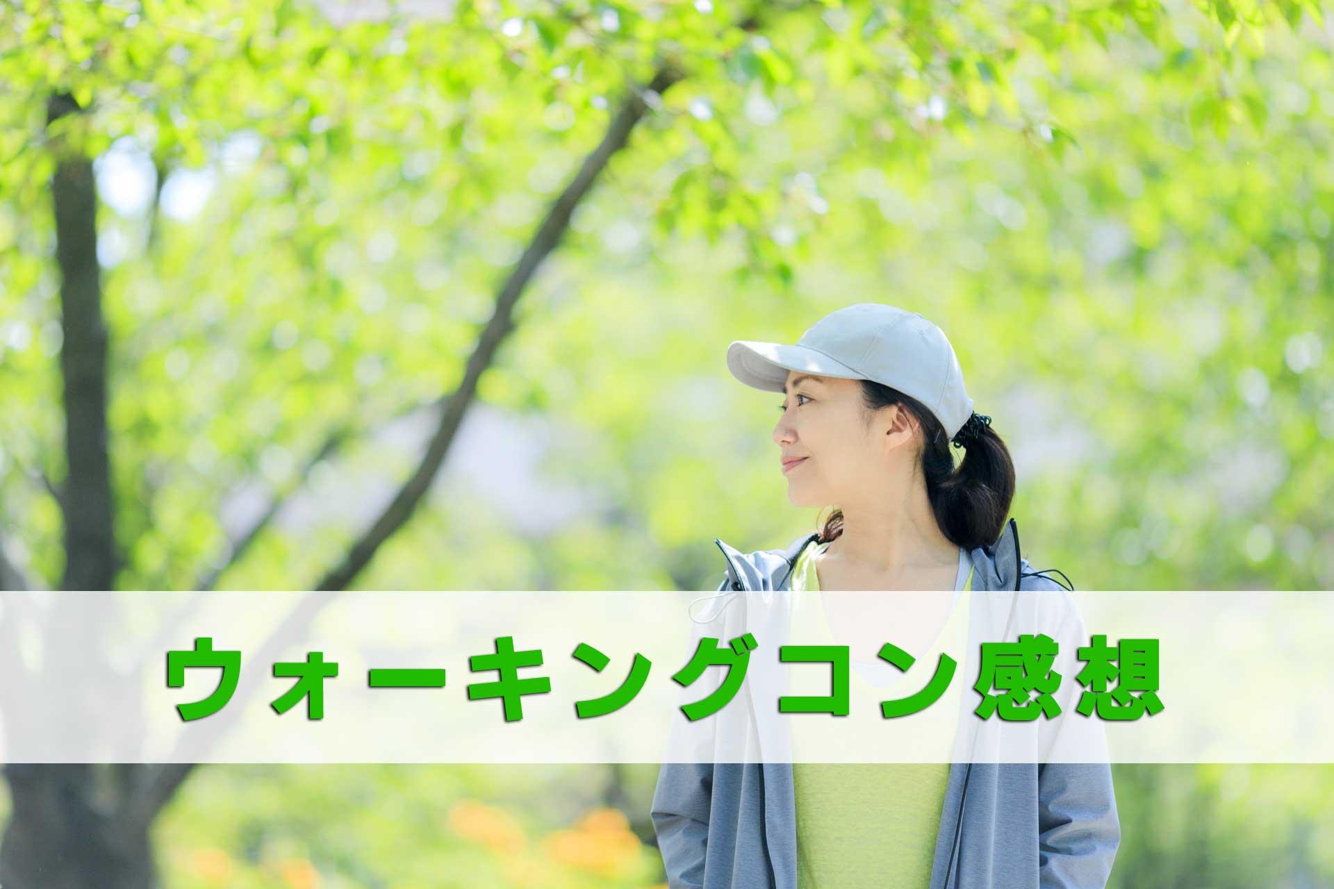 「ウォーキングコン感想」のテキストと公園を歩いている帽子を被った女性