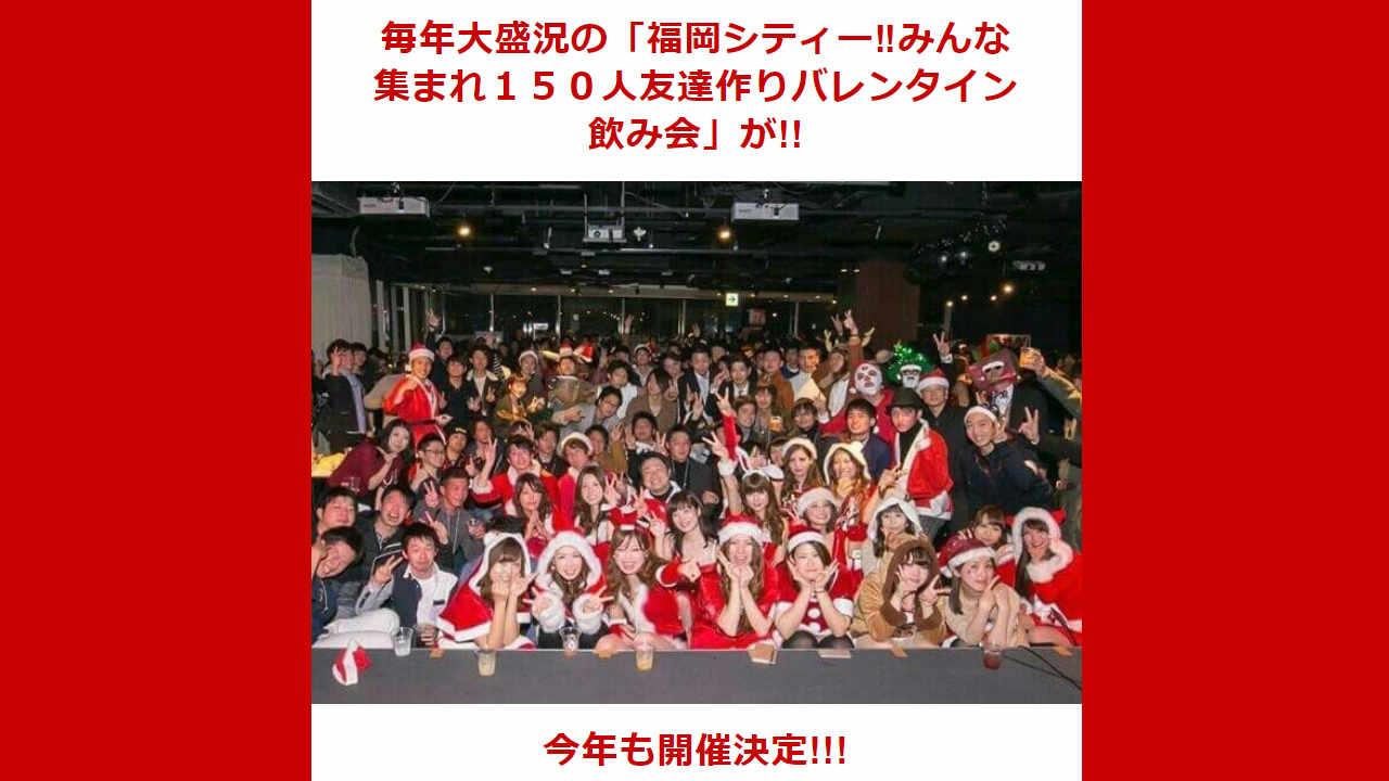 福岡で出会いのあるイベント「語ろう夜」