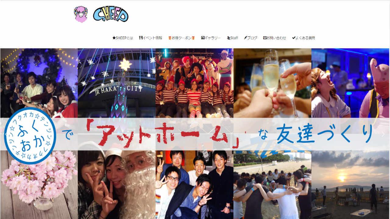 福岡の社会人サークルSHEEP_HP画像