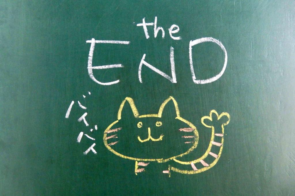 黒板に書かれたtheENDの落書き