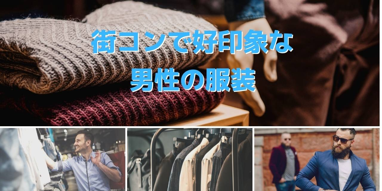 「街コンで好印象な男性の服装」と書かれたテキストと、服を選ぶ男性たちの写真