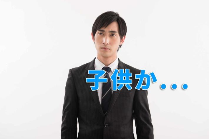 しかめっ面のスーツ姿のビジネスマンと「子供か...」の文字