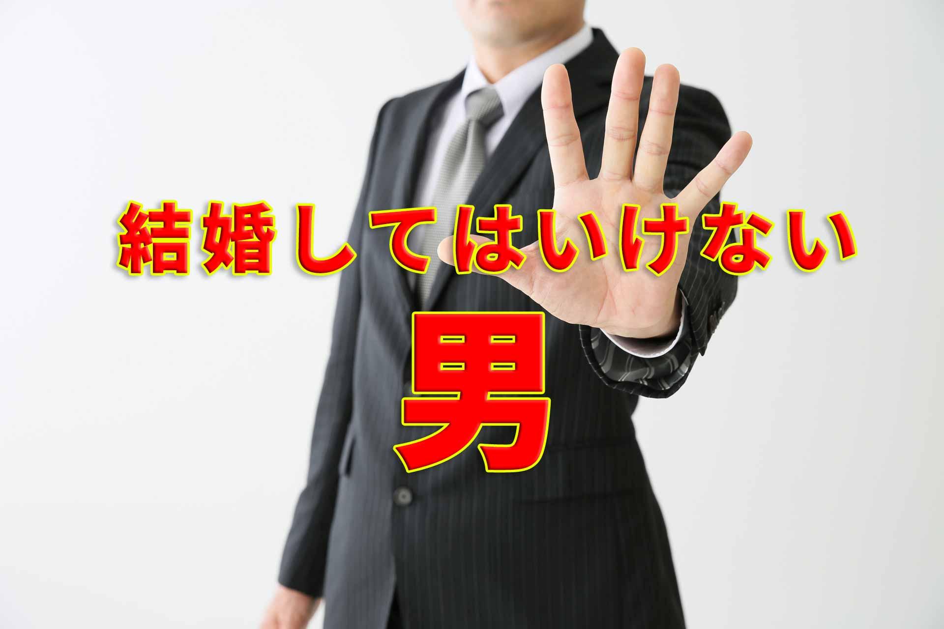「結婚してはいけない男」の文字と手を前に出し、止めている男性