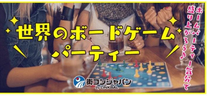 街コンジャパン、ボードゲームコンのバナー画像