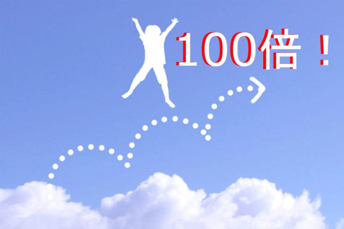 大空をジャンプしている人と「100倍」の文字