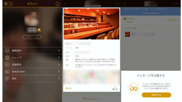デーティングアプリ「dine」の概要
