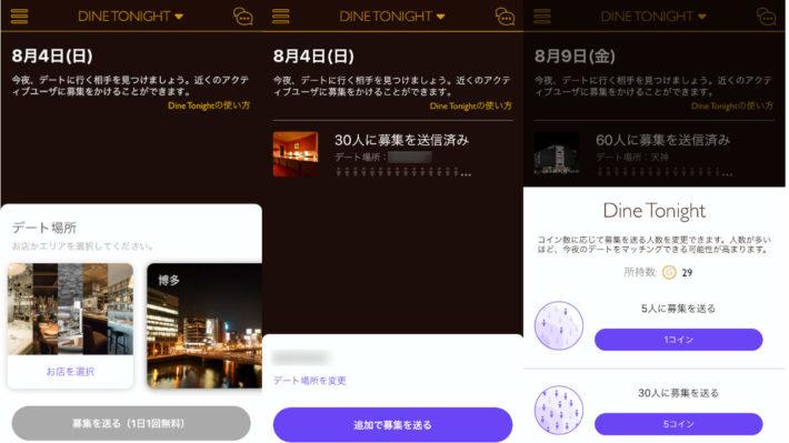 デーティングアプリ「dine」の機能、DINE TONIGHT紹介イメージ