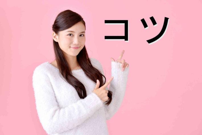 「コツ」の文字を指差す女性