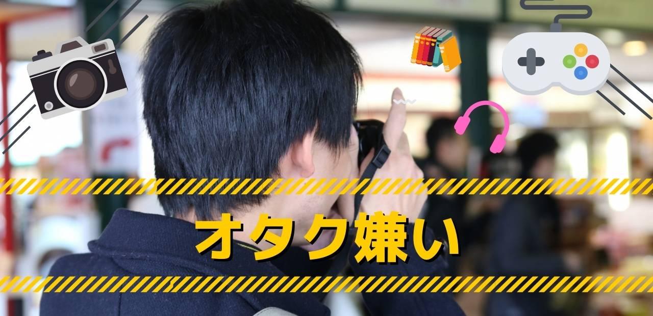 「オタク嫌い」と書かれたテキストと、人並みを撮影しているオタク男性の後ろ姿