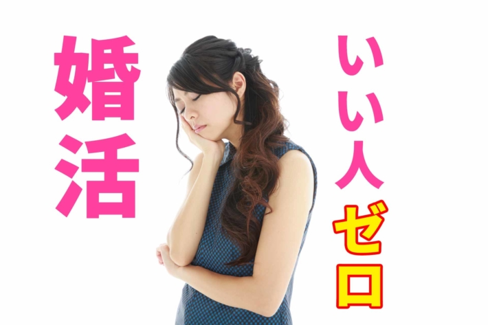 「婚活いい人ゼロ」と書かれたテキストと、腕を組み悩んでいる女性