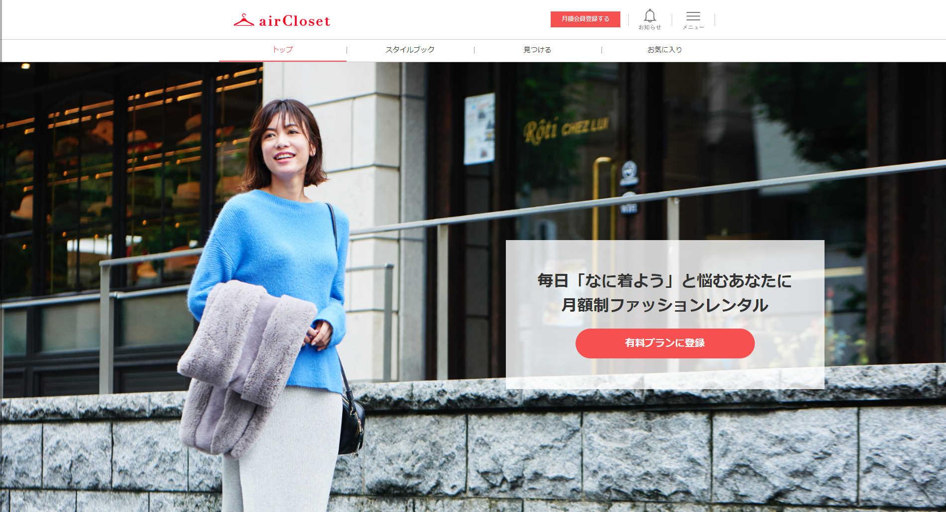 エアークローゼット、WEBサイトのTOPページバナー画像