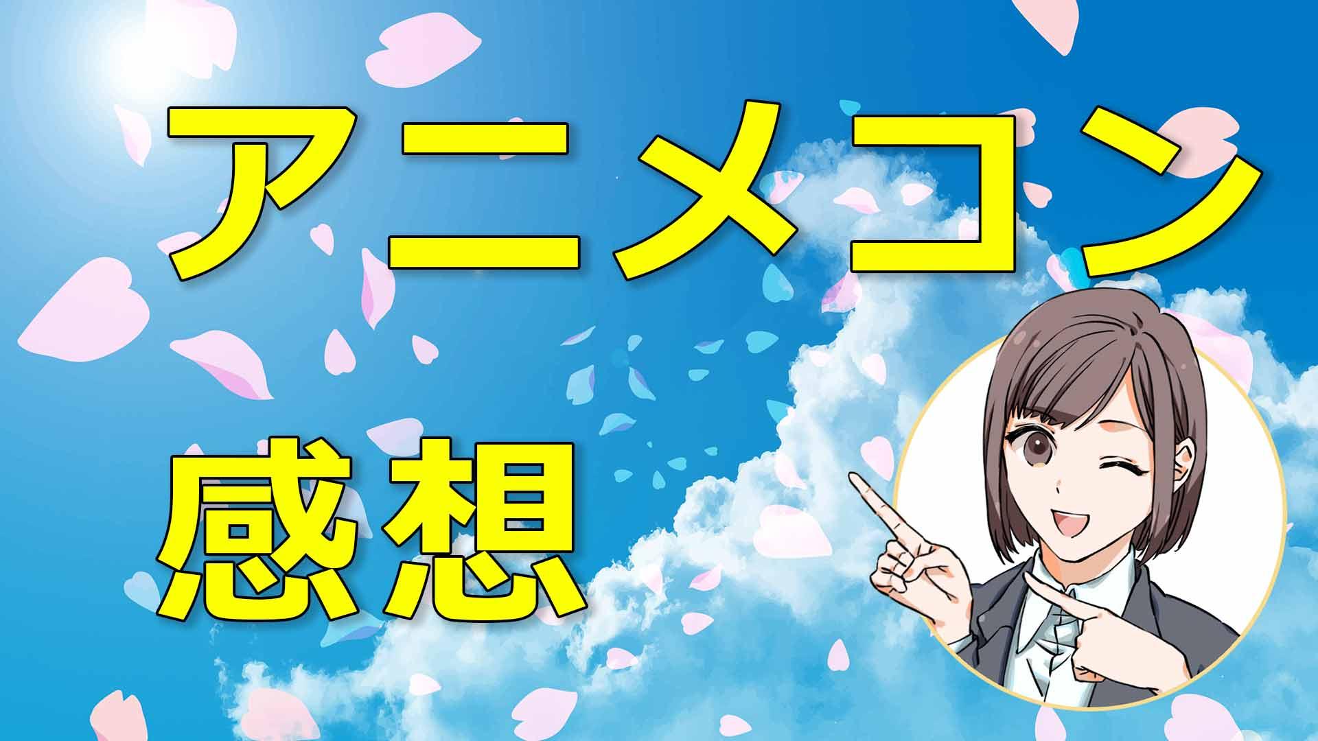 アニメコン感想_バナー画像