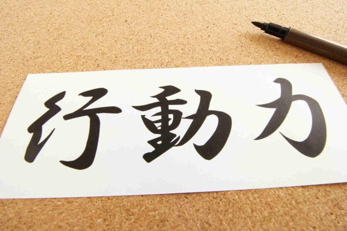 行動力と書かれた紙