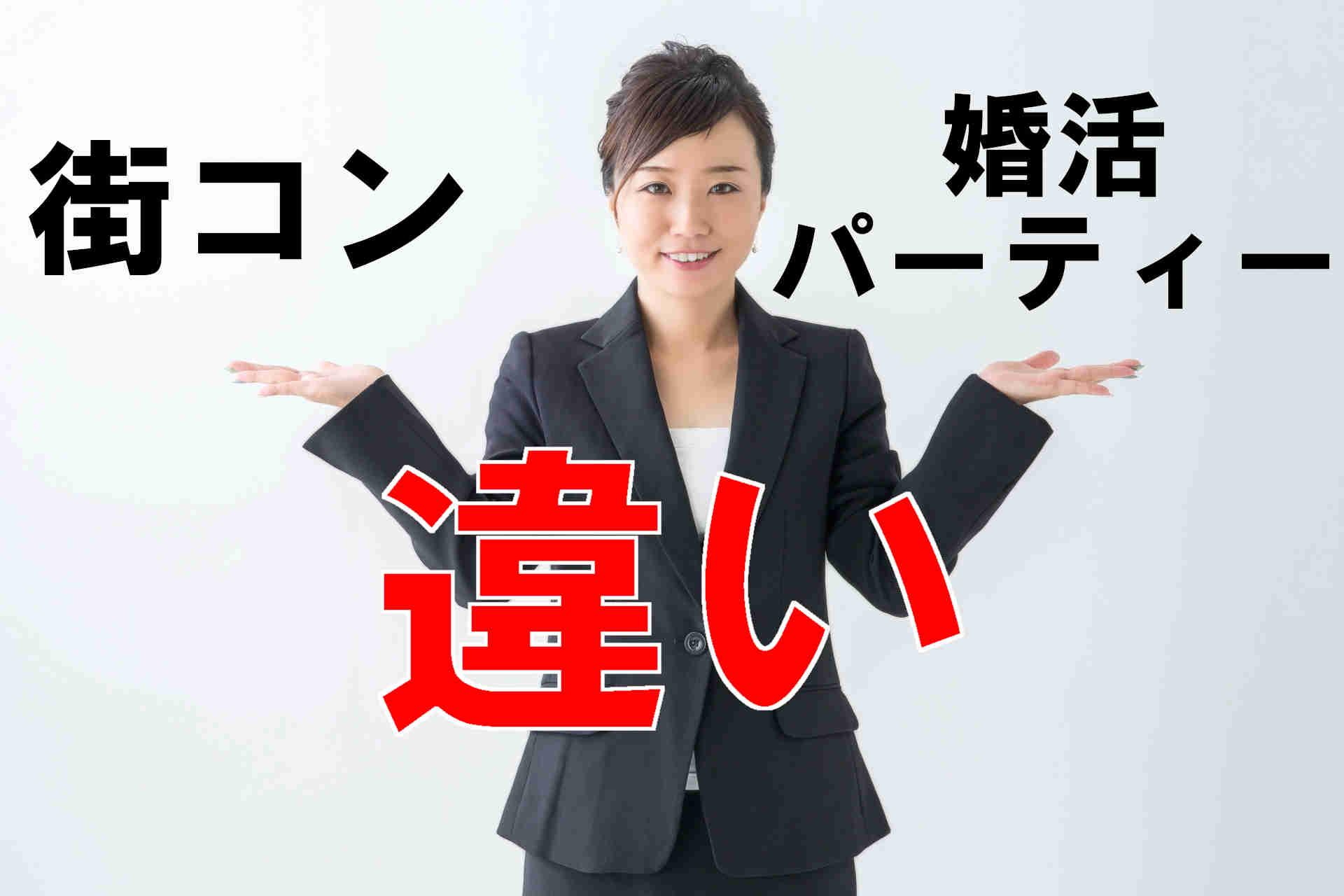 スーツ姿の女性、両手に「街コン」と「婚活パーティー」の文字