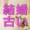 結婚は「必要ない」と判断する男女が7割に、もう古い結婚観、これからの結婚観とは