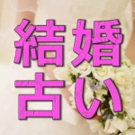 「結婚古い」と書かれた文字とウェディングのイメージ画像