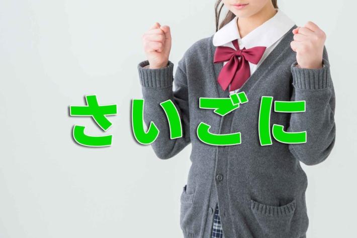 ガッツポーズする女子高生と「さいごに」の文字