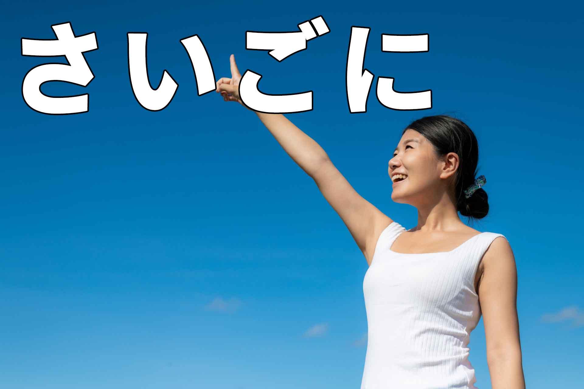 青空に向かって指を指しているタンクトップ姿の女性