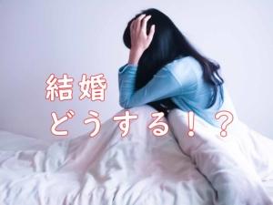 「結婚どうする!?」と書かれたテキストと、ベッドで頭を抱える女性