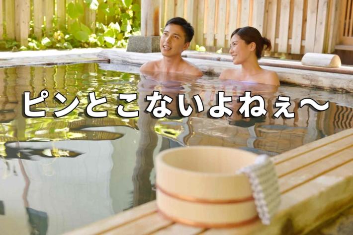 「ピンとこないよねぇ~」と書かれたテキストと、温泉に浸かるカップル