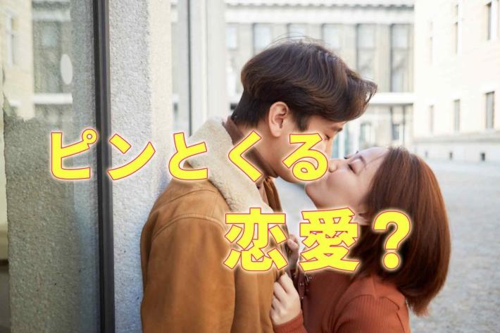 「ピンとくる恋愛?」のテキストと、キスをしているカップル