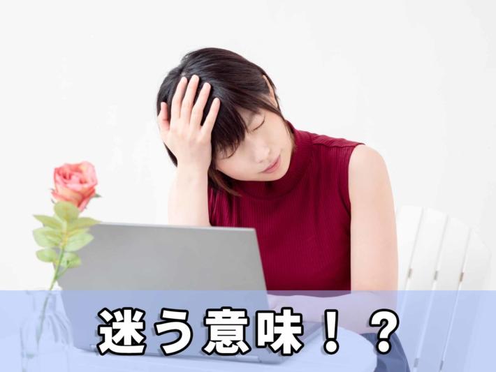 「迷う意味!?」と書かれたテキストと頭を抱えPCの前で悩む女性