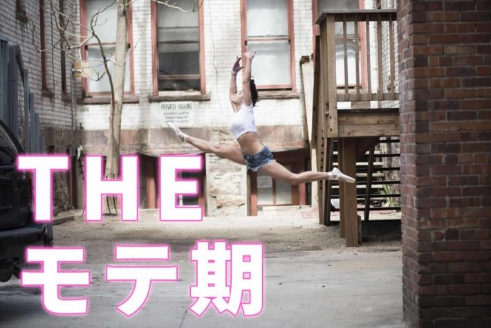 「THEモテ期」と書かれたテキストとバレリーナのようにジャンプする女性