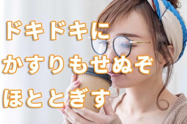 真顔でコーヒーを飲む女性