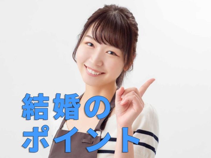「結婚のポイント」の文字と人差し指を立てて微笑むエプロン姿の女性