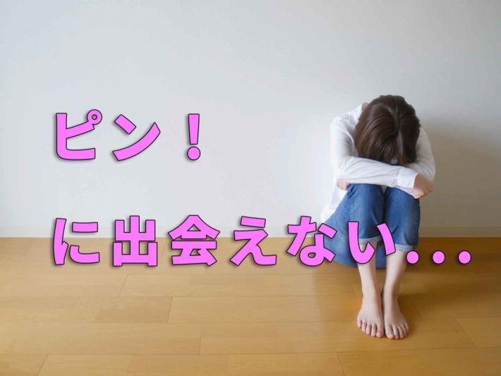 「ピン!に出会えない」の文字と床に座り膝を抱えうつむく女性
