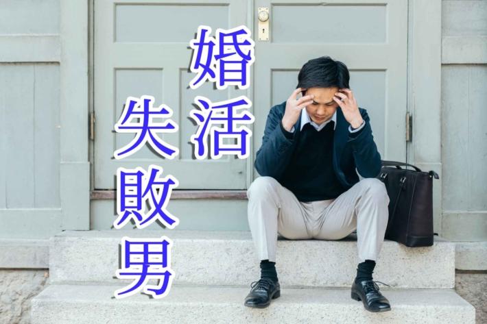 「婚活失敗男」と書かれたテキストと玄関先で頭を抱える男性