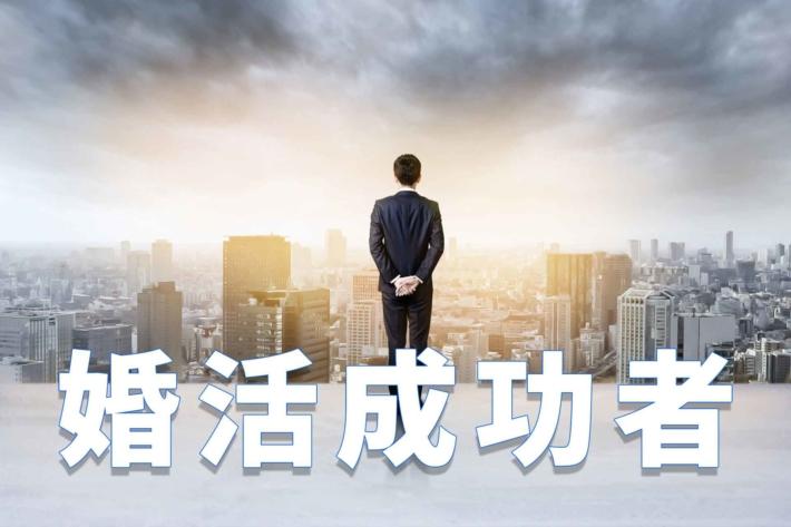 「婚活成功者」の文字と背を向けて立つスーツ姿の男性