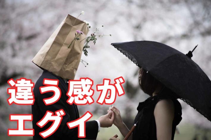 紙袋を被った男性と引いている女性