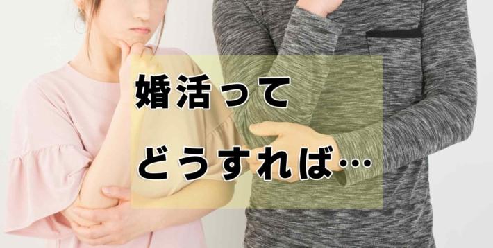 「婚活ってどうすれば...」と書かれたテキストと、腕を組んで悩んでいる男女